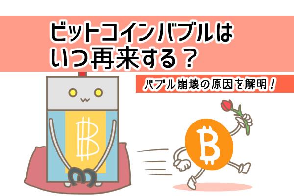 ビットコイン 将来 予想