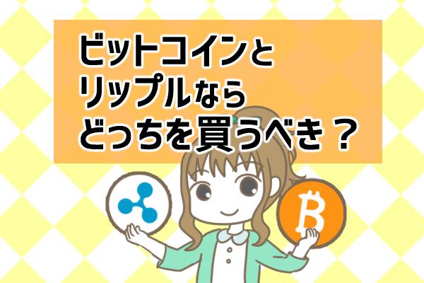 リップルとビットコイン買うならどっち?それぞれの将来性を解説