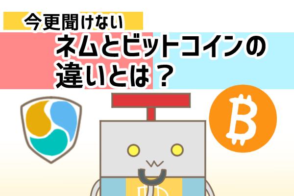 ネムとビットコインはどちらの将来性が高い?それぞれの値動きを比較