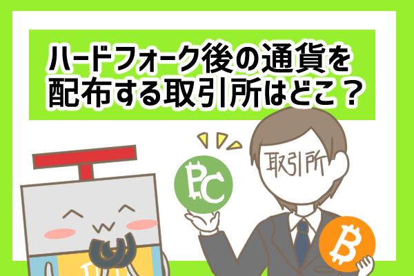 ハードフォーク配布を行う仮想通貨取引所!今までの対応や今後の可能性は?