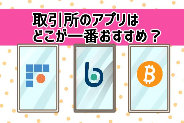 仮想通貨取引所のスマホアプリを徹底比較!使いやすさで選ぶおすすめは?