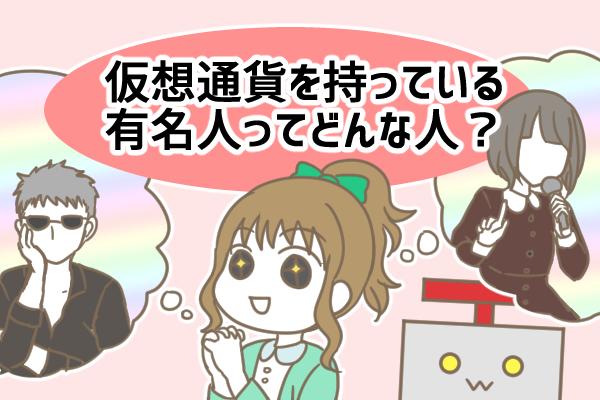 仮想通貨は有名人の間でも話題!日本のお笑い芸人・アイドルや海外俳優の情報