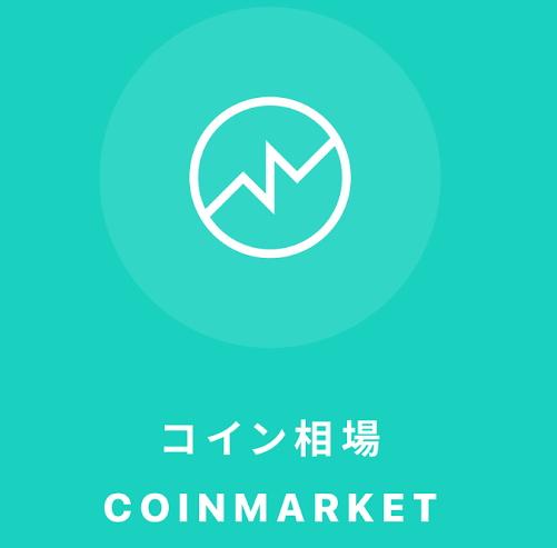 コイン相場
